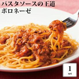 【 生パスタ ソースセット 】 ボロネーゼ & 生 スパゲティ / 専門店 で 人気 のソース(冷蔵商品)