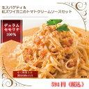 【ポポラマーマ】生パスタソースセット生スパゲティ&紅ズワイガニのトマトクリームソースセット(カニがたっぷりおいしいトマトクリーム味)