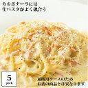 【 送料無料 お得 パスタソース 】 カルボナーラ 110g×5食セット(常温商品)