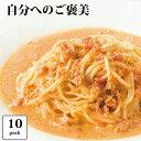 【 パスタソース 】 紅ズワイガニ の トマト クリーム ソース 110g×5食セット/ 国内加工 美味しい 人気 カニ (常温…