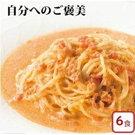 【送料無料ネコポス】紅ズワイガニのトマトクリームソース 6食セット