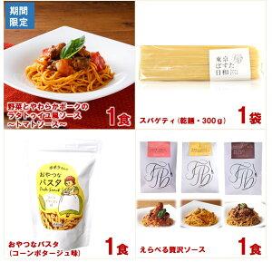 【おうち時間応援セット2食セットc】 乾麺スパゲッティ1.9mm(300g) ×1/ ラタトゥイユ 風ソースと好きなソース1つ/パスタなおやつ( コーンポタージュ 1袋)(常温品)