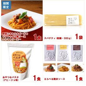 【おうち時間応援セット2食セットa】 乾麺スパゲッティ1.9mm(300g) ×1/ ラタトゥイユ 風ソースと好きなソース1つ/パスタなおやつ( アヒージョ 1袋)(常温品)