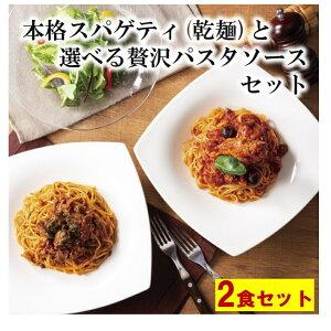 送料無料 選べるプチ贅沢ソース2食とスパゲティ(乾燥) / 乾麺スパゲッティ1.9mm(300g) ×1/ お好きなソース2食 (常温品)