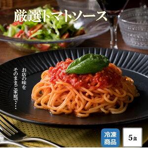 厳選トマトソース 冷凍 パスタソース パスタ専門店の味