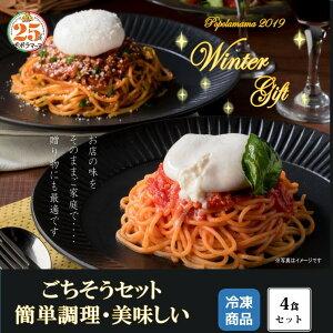 【 送料無料 予約販売 ギフト 】 ごちそう 生パスタ チーズ ブラータ ボロネーゼ トマト オリーブオイル (冷凍商品)北海道、沖縄は別途送料500円を頂戴します