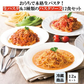 【 送料無料 生パスタ ソースセット 】 3種類のソース & 生 スパゲティ 12食セット/ おいしい ディラム100% パスタ(冷蔵商品)北海道・沖縄は別途送料ブラス500円を頂戴いたします。