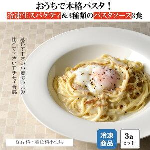 【 New 送料無料 パスタ & ソース セット】冷凍 生スパゲティ & ボロネ トマト クリームソース 3食セット