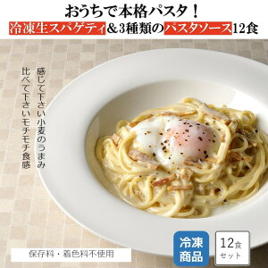 【 NEW 送料無料 パスタ & ソース セット】冷凍 生スパゲティ & ボロネ トマト クリームソース 12食セット レッドカルボナーラ レシピ