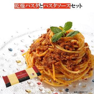 【 送料無料 】パスタ & パスタソース もちもち食感 の 乾麺 人気の ボロネーゼ と ナポリタン ソース セット ネコポス
