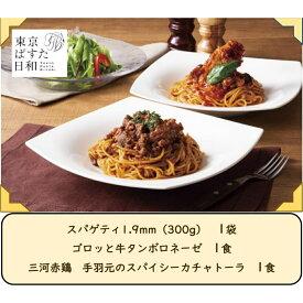 【パスタとソース2食セット】スパゲッティ1.9mm(300g)/ゴロッと牛タンボロネーゼ1食/ 三河赤鶏 手羽元のスパイシーカチャトーラ1食