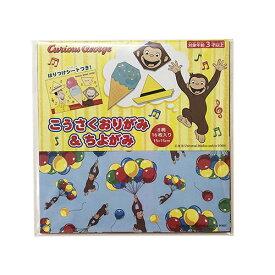 おさるのジョージ 工作 折り紙 14460 おりがみ 千代紙 ちよがみ 知育玩具 ジョージ かわいい 日本製 学研 男の子 女の子 幼稚園 保育園 キャラクター グッズ メール便配送