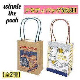 くまのプーさん アミティバッグ 5枚セット 14860 紙袋 プーさん POOH ラッピング 袋 ペーパーバッグ 小さめ マチあり キャラクター バレンタイン インディゴ 包装 お菓子 かわいい 雑貨 グッズ ラッピンググッズ ラッピング用品