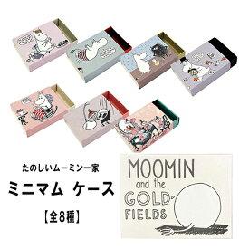 ムーミン ミニマムケース 14958 ミィ リトルミィ スティンキー MOOMIN ギフト ラッピング 箱 ケース アクセサリー ちいさい 小物入れ スライド式 ボックス 小箱 キャラクター グッズ ラッピンググッズ ラッピング用品