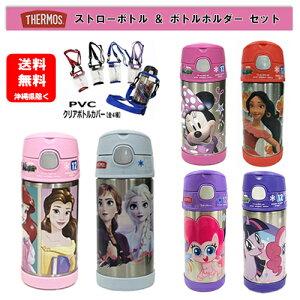 サーモス 水筒 ストローボトル & ボトルホルダー セット 12oz (約355ml) Thermos-G THERMOS ステンレス 保冷 カバー ボトルカバー 水筒ケース ディズニー Disney ディズニープリンセス 子供 キッズ 女の