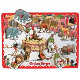 おさるのジョージ ペグパズル 15 Curious George 木製 木のおもちゃ おもちゃ 知育 サーカス 輸入 キャラクター グッズ【h_game】
