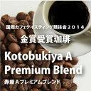 コーヒー豆 寿屋 A プレミアムブレンド 200g