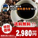 【送料無料】コーヒー豆 2800円 自分で選べるコーヒー詰め合わせセット♪