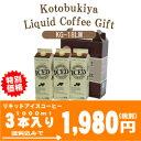 特別価格!!寿屋 リキッドコーヒーギフト KG−18LM【楽ギフ_包装】