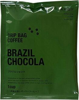 ブラジルショコラ1P