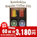 送料無料!!NEW!寿屋 レギュラーコーヒーギフト KRC−30【楽ギフ_包装】
