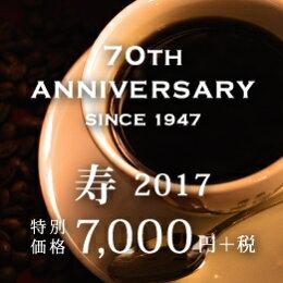寿屋珈琲70周年記念セット「寿2017」