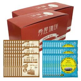 ドリップバッグ:浪漫香る珈琲(寿屋ブレンド)30個・ブルーマウンテンブレンド30個