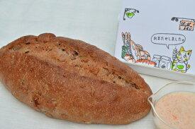 全粒粉100%くるみ、ひまわりの種入りパン