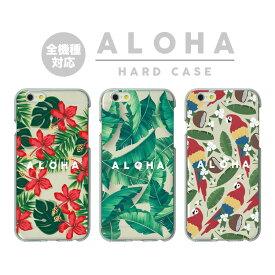 ハワイアン ハワイ アロハ ALOHA 海外 夏 海外 インスタ映え ブランド 人気 かわいい おしゃれ オシャレ ハード ケース iPhone X iPhone XS Max XR iPhone8 iPhone7 Plus Xperia 1 XZ3 XZ2 Galaxy S10 AQUOS sense2 AQUOS R2 HUAWEI エクスペリア ギャラクシー アクオス