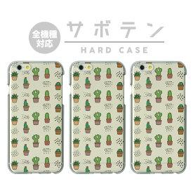 サボテン ハワイアン ハワイ 海外 夏 海外 インスタ映え ブランド 人気 かわいい おしゃれ オシャレ ハード ケース iPhone X iPhone XS Max XR iPhone8 iPhone7 Plus Xperia 1 XZ3 XZ2 Galaxy S10 AQUOS sense2 AQUOS R2 HUAWEI エクスペリア ギャラクシー アクオス