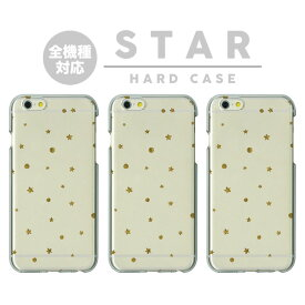 STAR スター 星 ハードケース 人気 かわいい おしゃれ オシャレ かわいい ブランド モデル iPhoneX XS XR MAX iPhone8 Plus Xperia XZ3 XZ2 XZ1 Galaxy S10 Aquos
