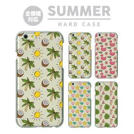 サマー ココナッツ ヤシの木 パームツリー フラミンゴ バナナリーフ インスタ 映え モデル ハードケース 人気 かわいい おしゃれ オシャレ かわいい ブランド iPhoneX XS XR MAX iPhone8 Plus Xperia XZ3 XZ2 XZ1 Galaxy S10 Aquos