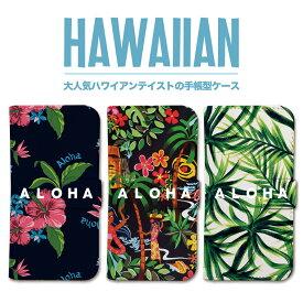 ★送料無料★『ハワイアンデザイン』/ALOHA/ハワイ/ビーチ/海/夏/アロハ/スマホ/アイフォン/ケース/カバー/手帳/ブック/ダイアリー/iPhone7/iPhone7 Plus/iPhone6/iPhone6s/iPhone6 Plus/iPhone6s Plus/iPhone5s/iPhoneSE