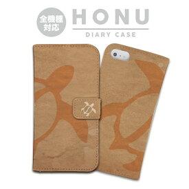 iPhoneX 手帳型 ケース ホヌ HONU Galaxy S8 Xperia XZ1 arrows NX Aquos SENSE lite Huawei P10 lite HUNU ウミガメ ハワイ ハワイアン アロハ 海 人気 おしゃれ かわいい レザー 革 iPhone8 Plus iPhone7 Plus iPhone6s Plus