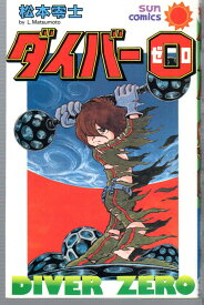 ダイバーゼロ ダイバー0 初版 サンコミックス 松本零士