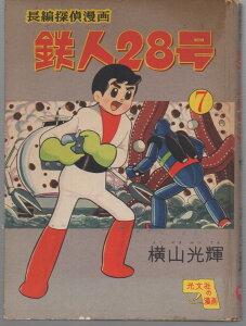 長編探偵漫画 鉄人28号 7巻 初版 光文社の漫画 横山光輝 カバー欠落
