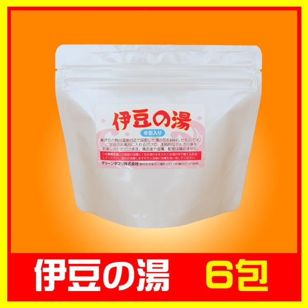 【伊豆の湯6包】東伊豆温泉湯の花/合成入浴剤では味わえない良さ