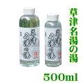 草津名湯の湯500ml(草津源泉100%)