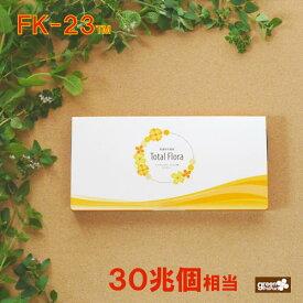 トータルフローラ/Total Flora 30兆個のフェカリス菌 FK-23 乳酸菌 サプリ