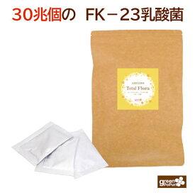 トータルフローラ/Total Flora 30兆個のフェカリス菌 FK-23株 乳酸菌粉末 サプリ