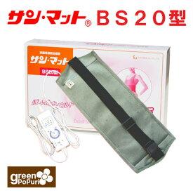 サンマットBS20型 通販【正規代理店】温熱治療器販売34年_電話サポート