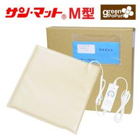 サンマットM型通販【正規代理店】温熱治療器販売32年_電話サポート