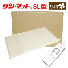 サンマットSL型通販【正規代理店】温熱治療器販売34年_電話サポート