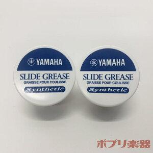 YAMAHA SG4 スライドグリス【 2個セット】 ヤマハ