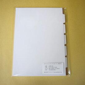 プロバインド ホワイトインデックス A4/5山/10組入り 405M-10S