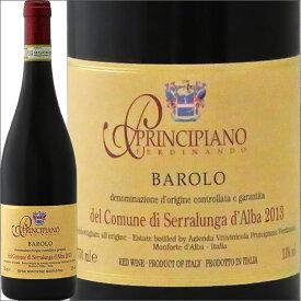 バローロ・セッラルンガ[2014]プリンチピアーノ・フェルディナンドBarolo Serralunga 2014 Principiano Ferdinando