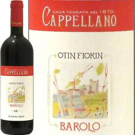 バローロ・オッティン・フィオリン・ピエ・ルペストリス・ネビオリ[2014]カッペッラーノBarolo Otin Fiorin Pie Rupestris Nebioli 2014 Cappellano