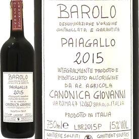 バローロ・パイアガッロ[2015]カノーニカBarolo Paiagallo 2015 Canonica