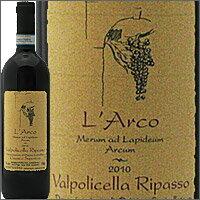 ヴァルポリチェッラ・リパッソ・クラシコ・スペリオーレ[2012]ラルコValpolicella Ripasso Classico Superiore 2012 L'Arco