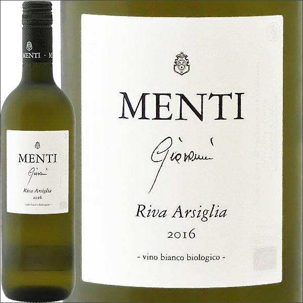 リーヴァ・アルジーリア[2016]メンティRiva Arsiglia 2016 Menti